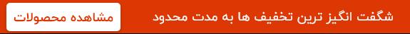 جشنواره تابستانی تهران ملودی