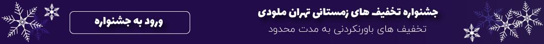 جشنواره فروش ویژه زمستانی تهران ملودی