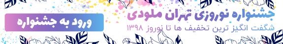 جشنواره فروش ویژه نوروز ۹۸ تهران ملودی