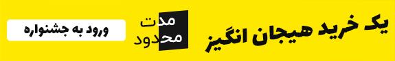 جشنواره فروش ویژه تهران ملودی