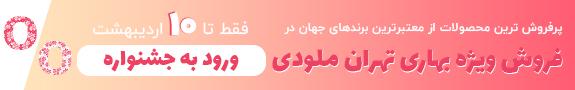 فروش ویژه بهاری تهران ملودی