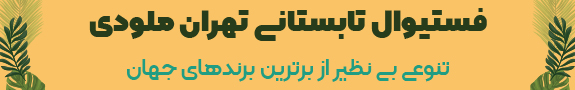 جشنواره بزرگ تابستانی تهران ملودی