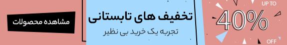 تخفیفهای تابستانی تهران ملودی