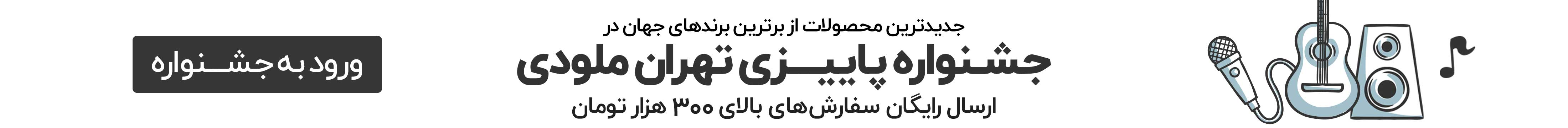 جشنواره پائیزی تهران ملودی