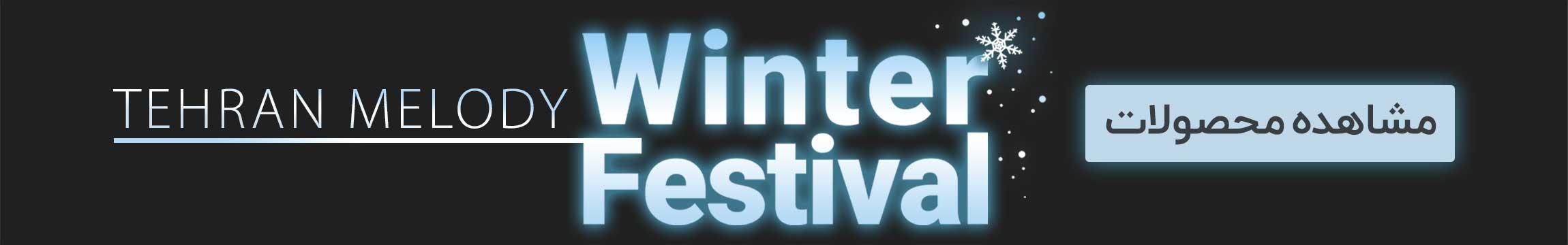 جشنواره زمستانی تهران ملودی