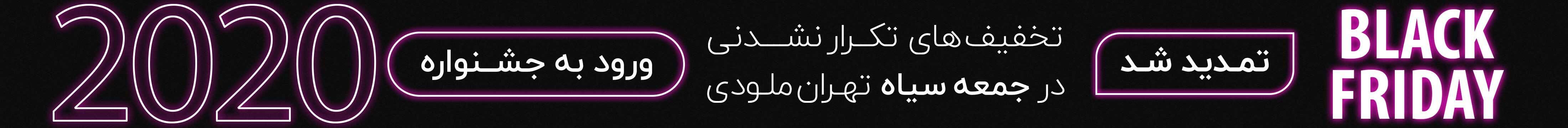 جمعه سیاه تهران ملودی