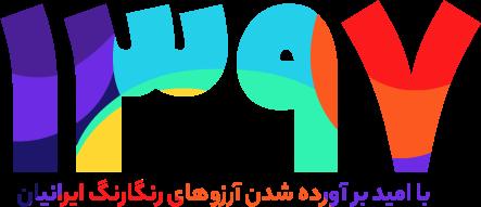 جشنواره فورش ویژه نوروز تهران ملودی