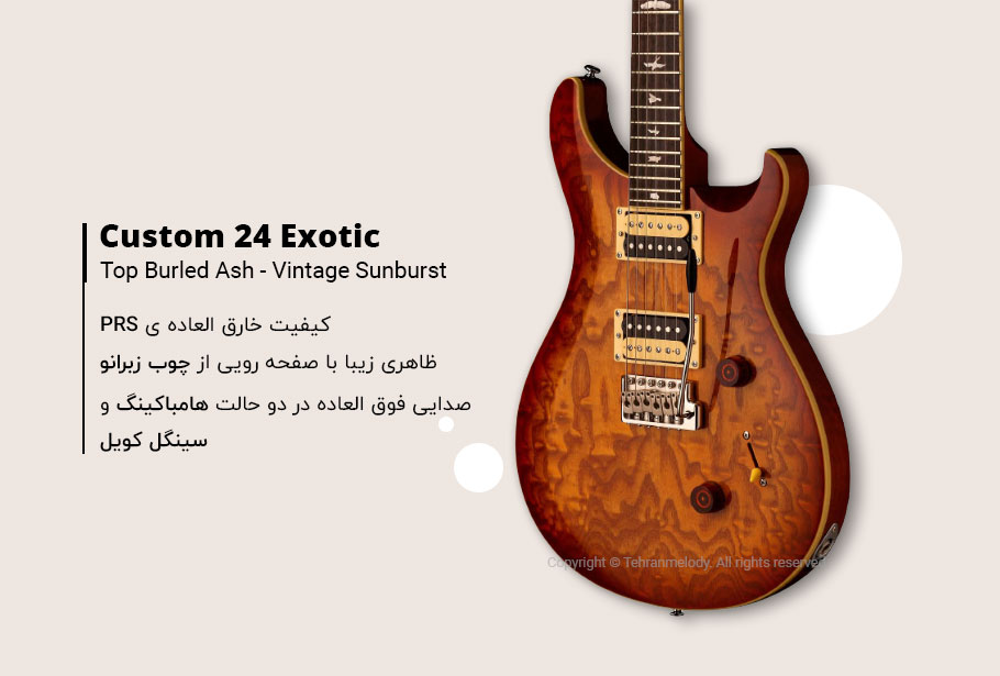 گیتار الکتریک PRS SE Custom 24 Exotic Top Burled Ash - Vintage Sunburst