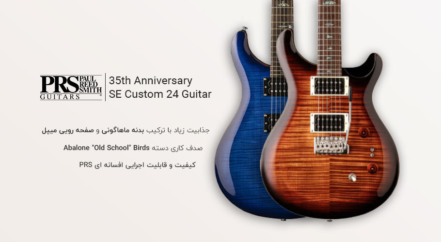 گیتار الکتریک PRS 35th Anniversary SE Custom 24 Guitar Black Gold Wrap Burst