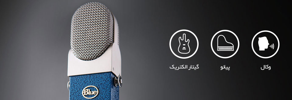 میکروفن Blue Mic Blueberry