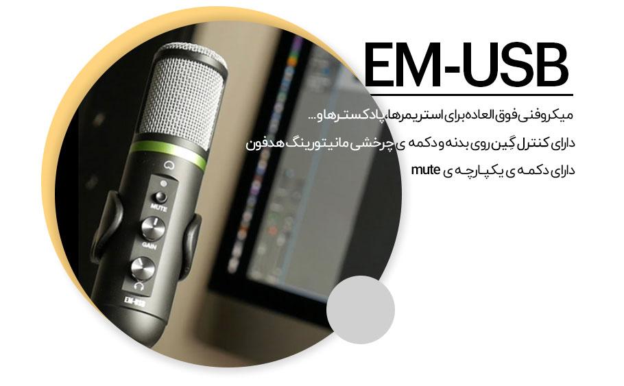 میکروفون یو اس بی Mackie EM-USB