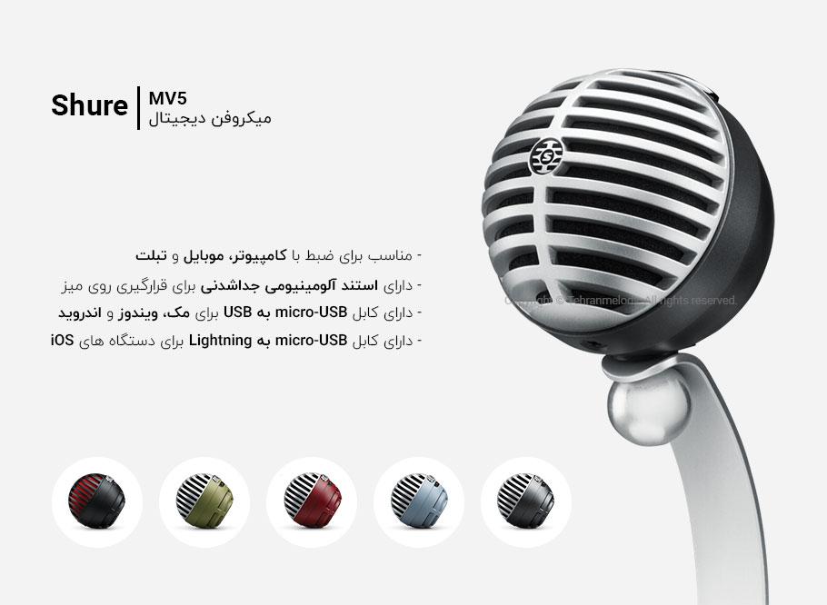 میکروفون یو اس بی Shure MV5