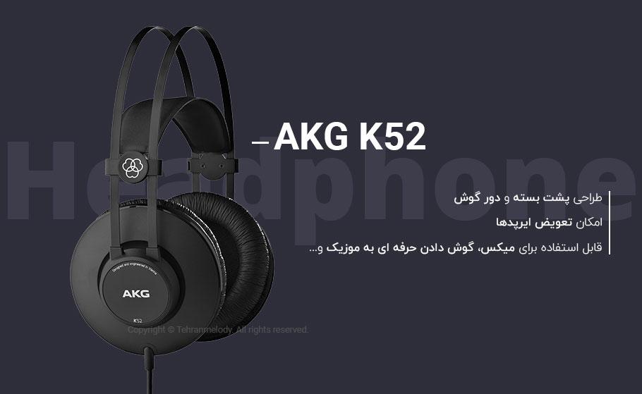 هدفون AKG K52