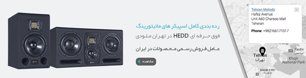 فروش اسپیکر های مونیتورینگ HEDD در تهران ملودی