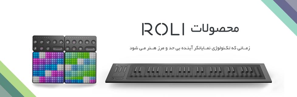 فروش محصولات Roli در تهران ملودی