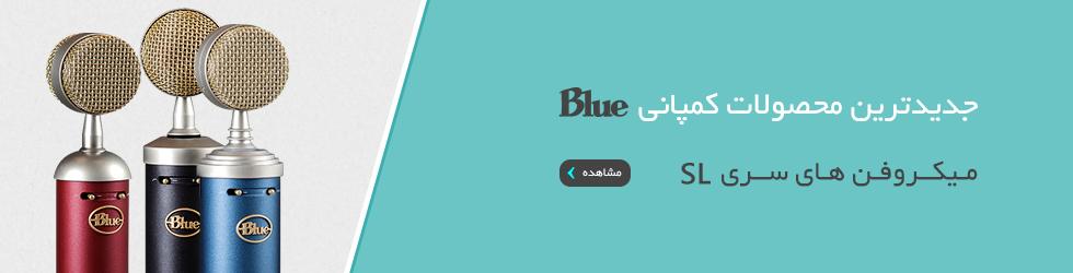 فروش محصولات جدید Blue در تهران ملودی